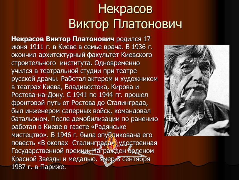 Некрасов Виктор Платонович