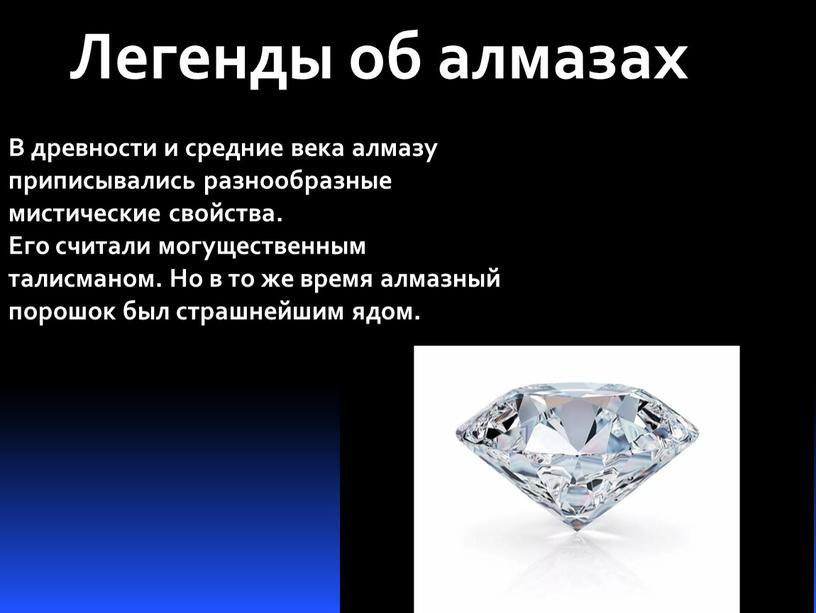 Легенды об алмазах В древности и средние века алмазу приписывались разнообразные мистические свойства