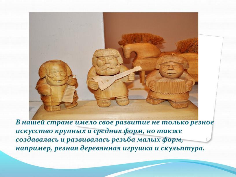 В нашей стране имело свое развитие не только резное искусство крупных и средних форм, но также создавалась и развивалась резьба малых форм, например, резная деревянная…