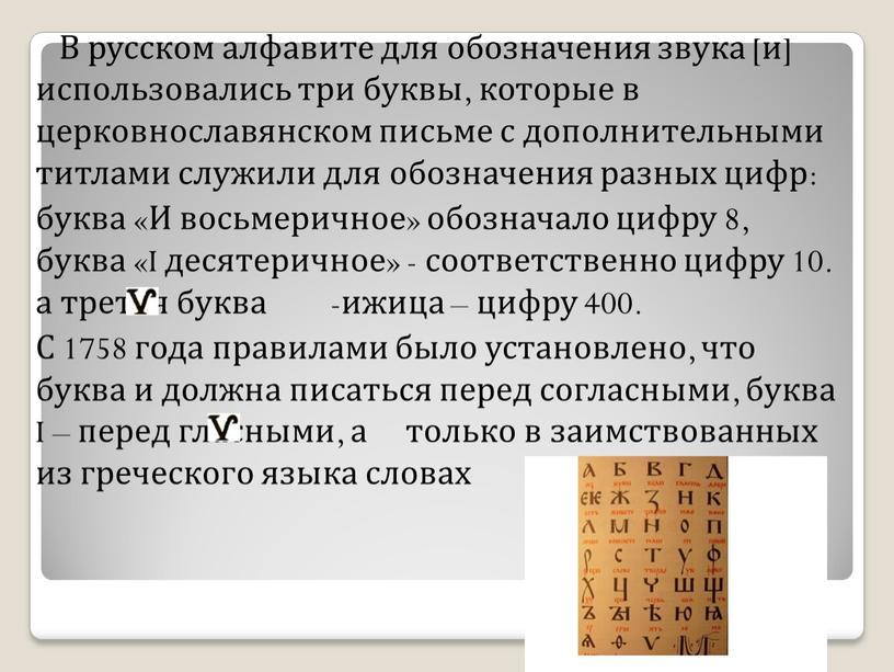 В русском алфавите для обозначения звука [и] использовались три буквы, которые в церковнославянском письме с дополнительными титлами служили для обозначения разных цифр: буква «И восьмеричное»…