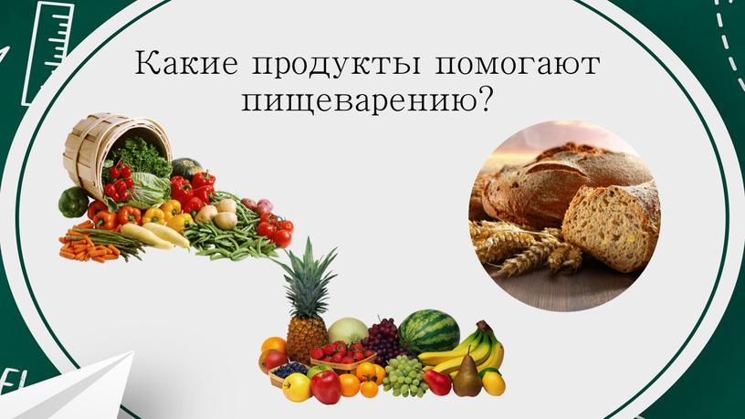 Какие продукты помогают пищеварению?