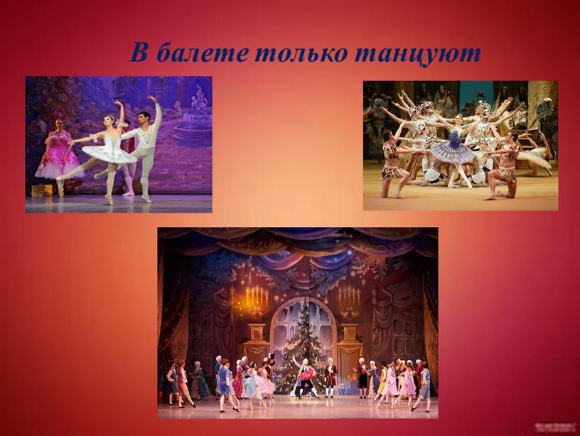 В балете только танцуют