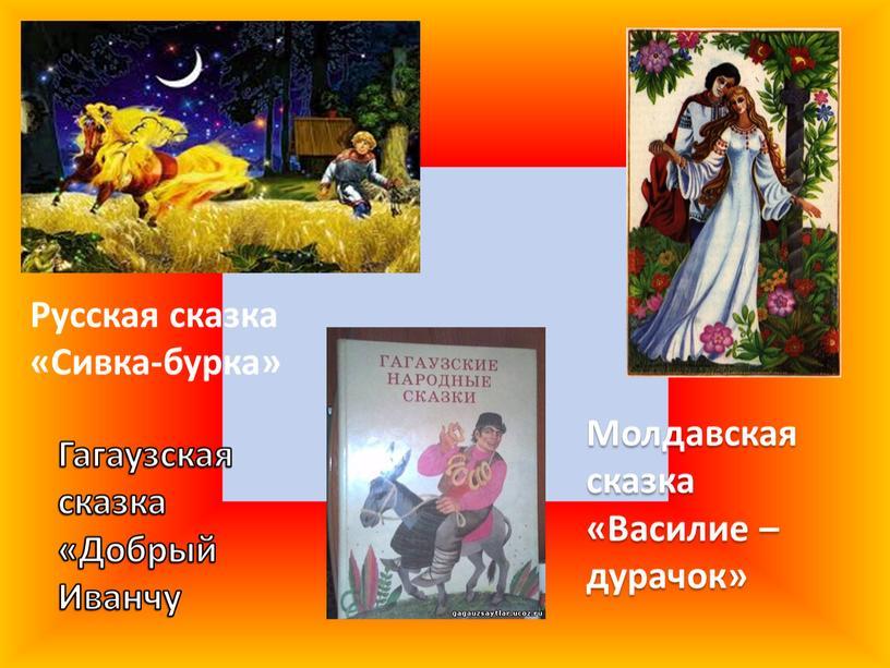 Русская сказка «Сивка-бурка» Гагаузская сказка «Добрый