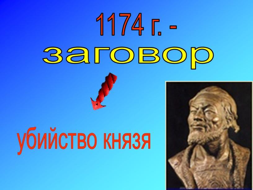 заговор 1174 г. - убийство князя