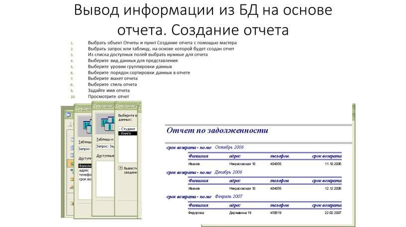 Вывод информации из БД на основе отчета