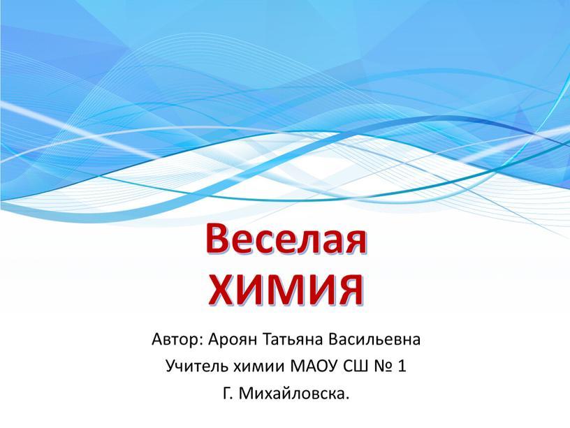 Веселая ХИМИЯ Автор: Ароян Татьяна