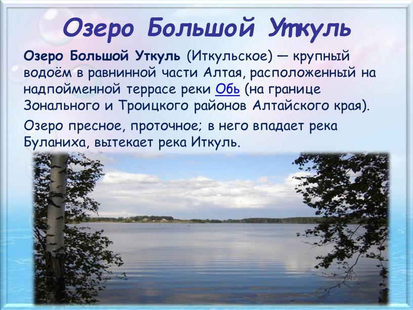 Озеро Большой Уткуль Озеро Большой