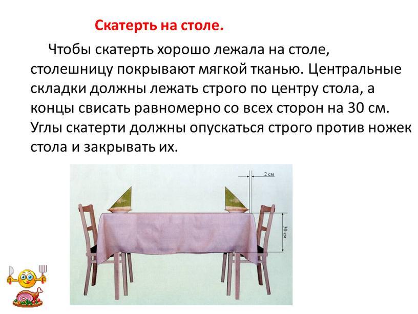 Скатерть на столе. Чтобы скатерть хорошо лежала на столе, столешницу покрывают мягкой тканью