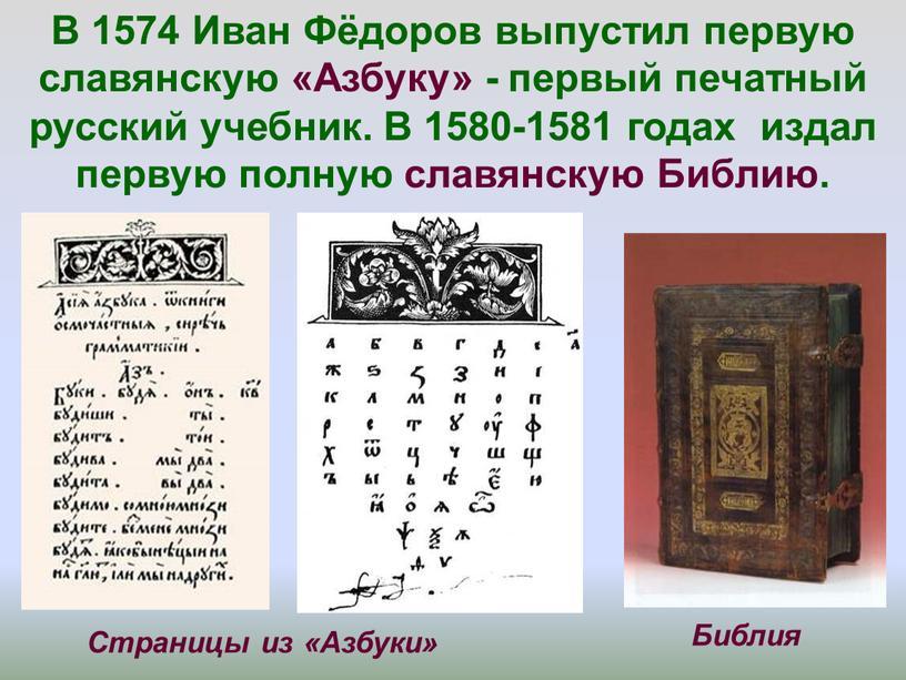 В 1574 Иван Фёдоров выпустил первую славянскую «Азбуку» - первый печатный русский учебник