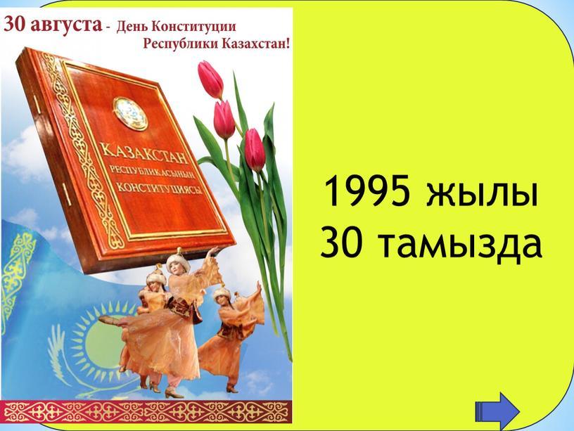 1995 жылы 30 тамызда