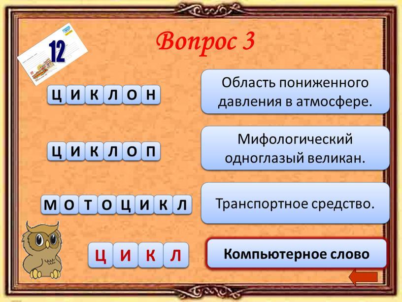 Вопрос 3 Д И С К У С Д И С К О