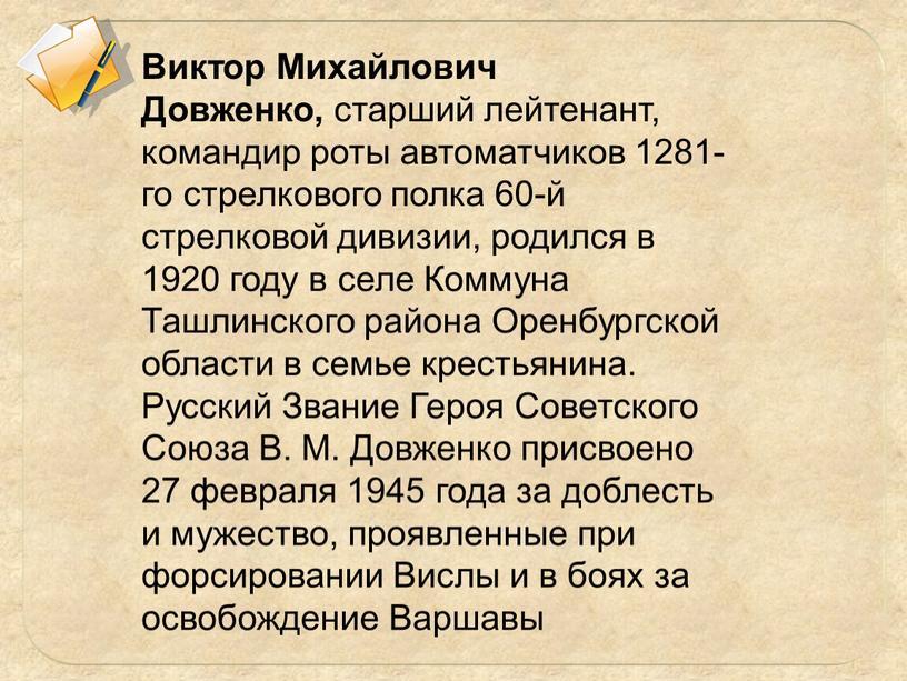 Виктор Михайлович Довженко, старший лейтенант, командир роты автоматчиков 1281-го стрелкового полка 60-й стрелковой дивизии, родился в 1920 году в селе