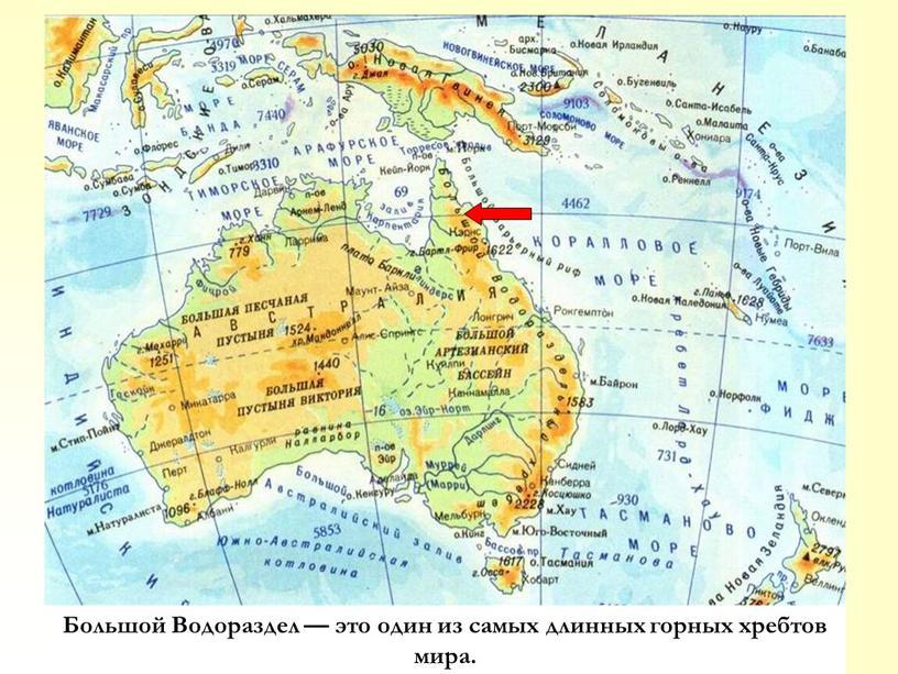 Большой Водораздел — это один из самых длинных горных хребтов мира