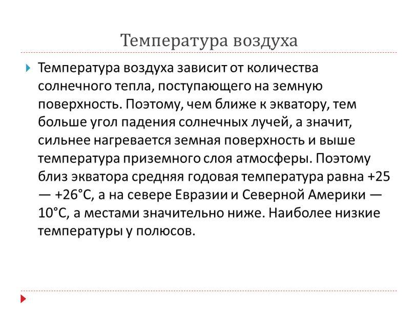 Температура воздуха Температура воздуха зависит от количества солнечного тепла, поступающего на земную поверхность