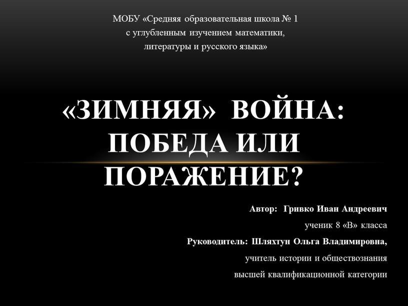 Автор: Гривко Иван Андреевич ученик 8 «В» класса