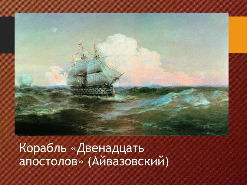 Корабль «Двенадцать апостолов» (Айвазовский)