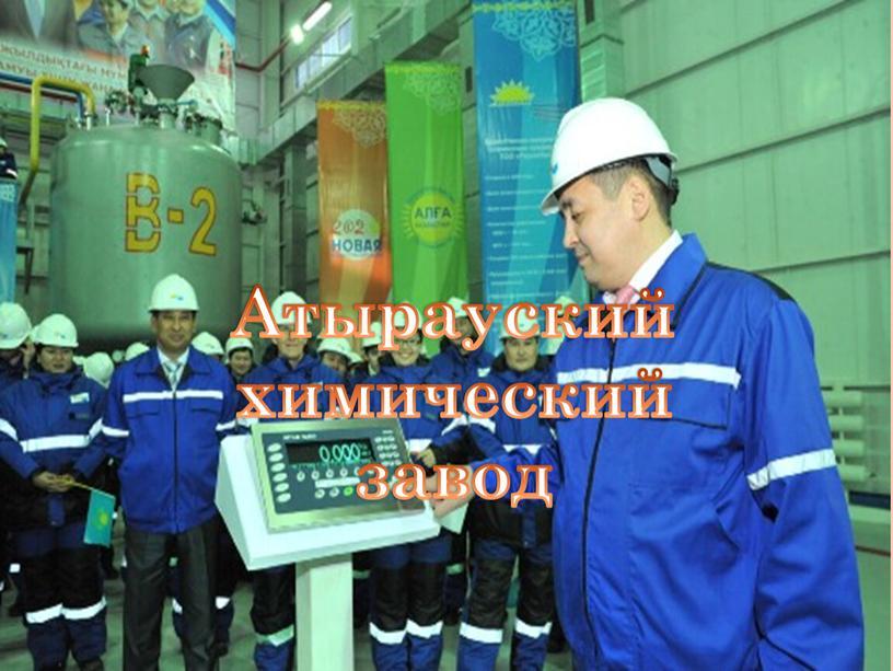 Атырауский химический завод