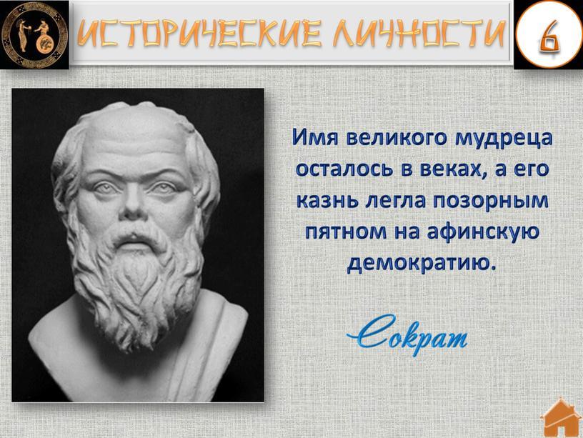 Имя великого мудреца осталось в веках, а его казнь легла позорным пятном на афинскую демократию