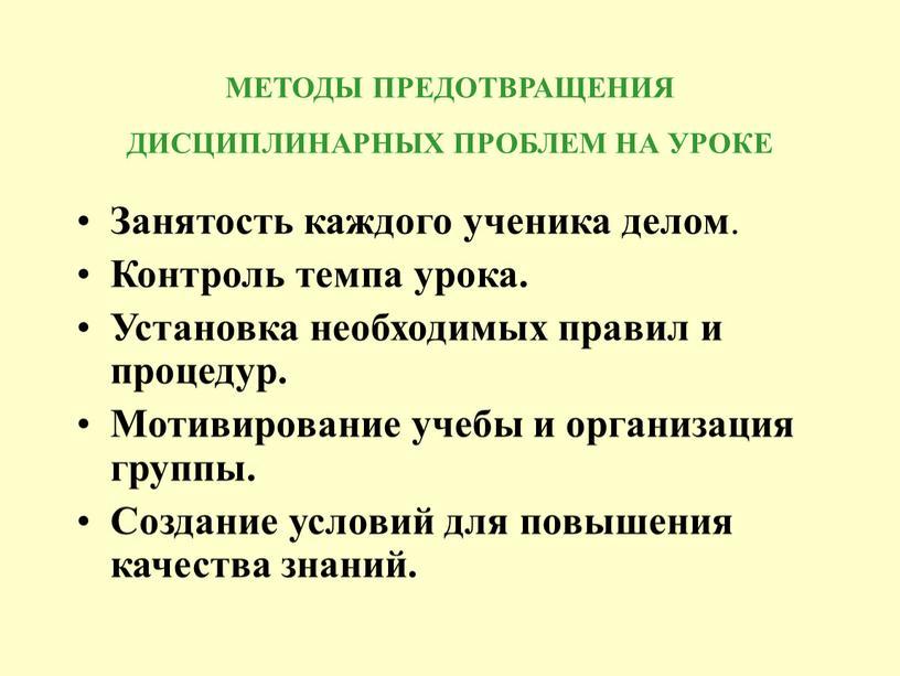МЕТОДЫ ПРЕДОТВРАЩЕНИЯ ДИСЦИПЛИНАРНЫХ