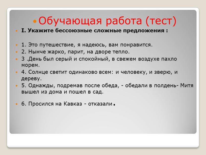 Обучающая работа (тест) I. Укажите бессоюзные сложные предложения : 1