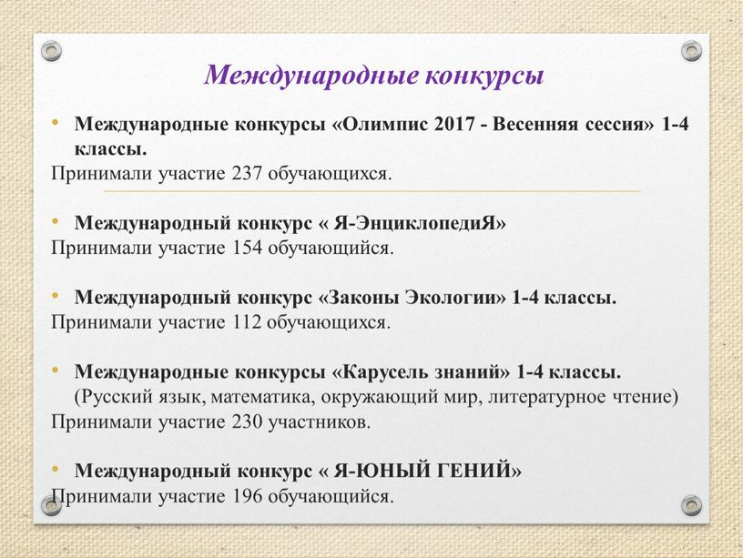 Международные конкурсы Международные конкурсы «Олимпис 2017 -