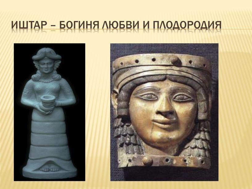 Иштар – Богиня любви и плодородия