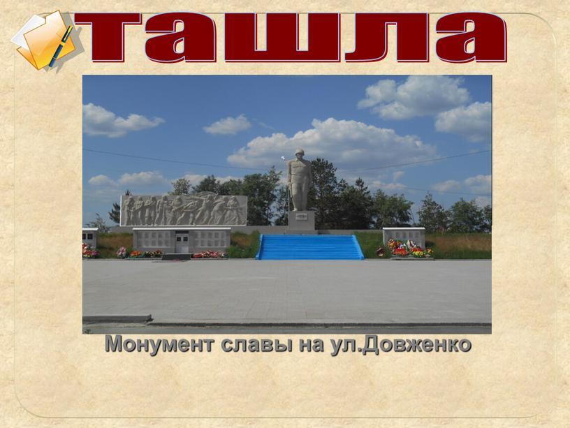 ташла Монумент славы на ул.Довженко