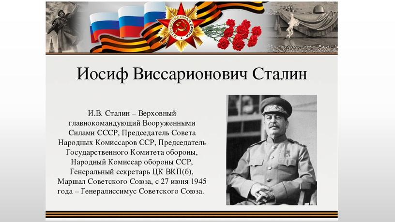 "Викторина ""Дороги Победы"""