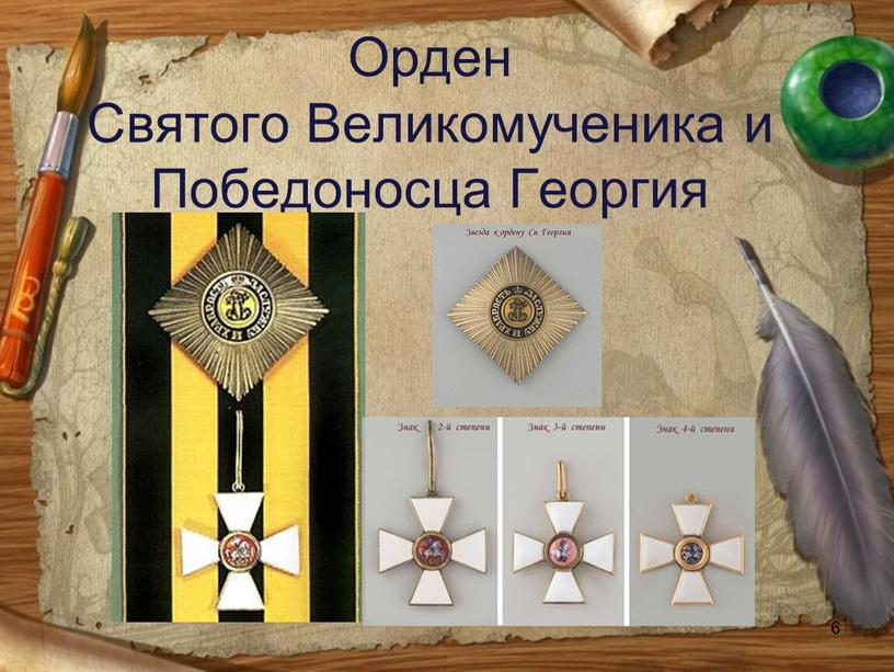 Орден Святого Великомученика и