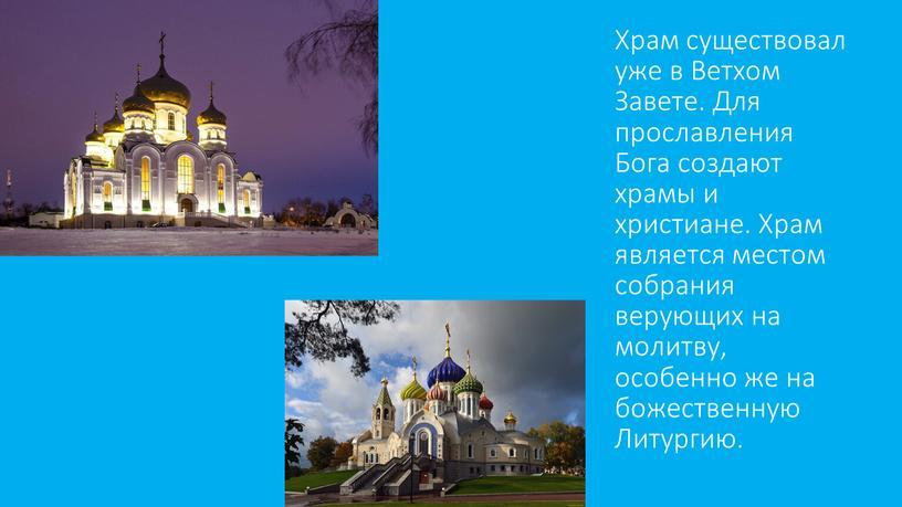 Храм существовал уже в Ветхом Завете