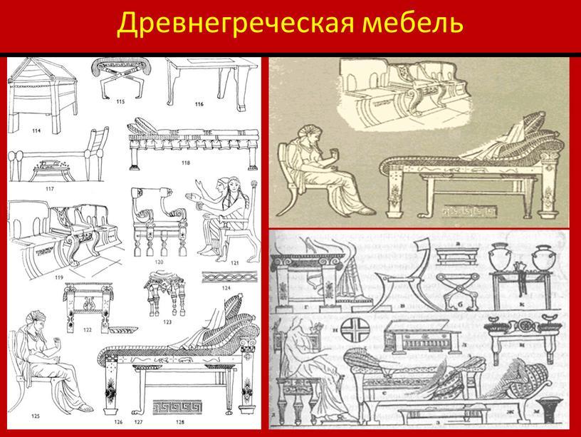Древнегреческая мебель