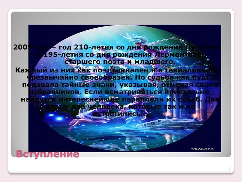 Вступление 2009 год ― год 210-летия со дня рождения