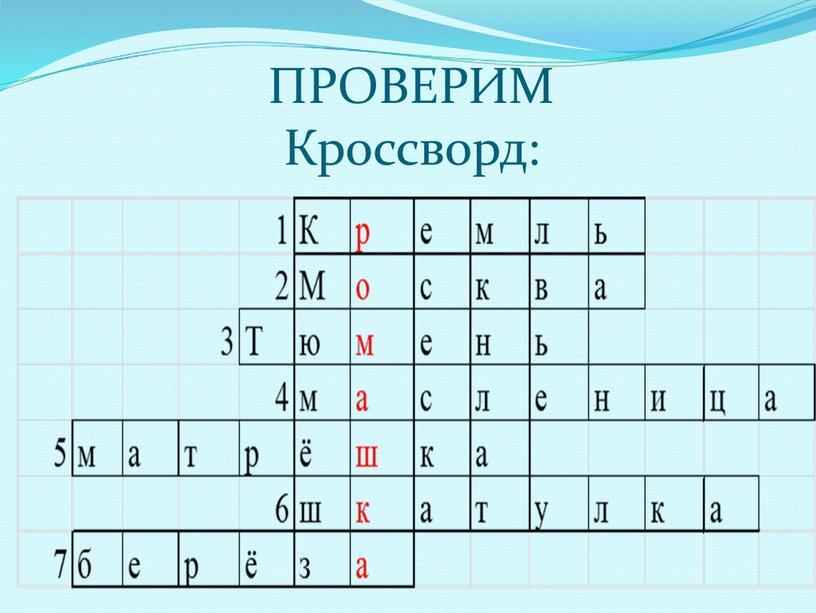 ПРОВЕРИМ Кроссворд: