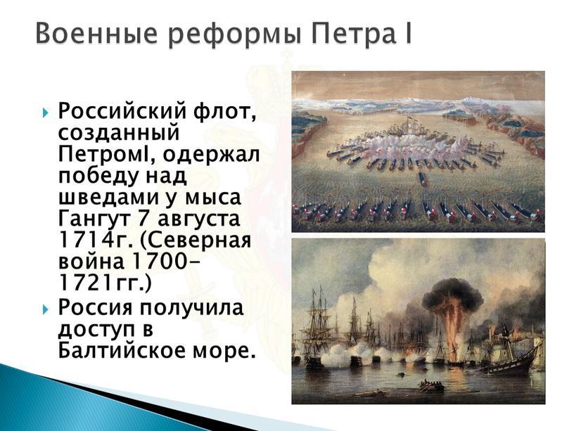 Военные реформы Петра I Российский флот, созданный