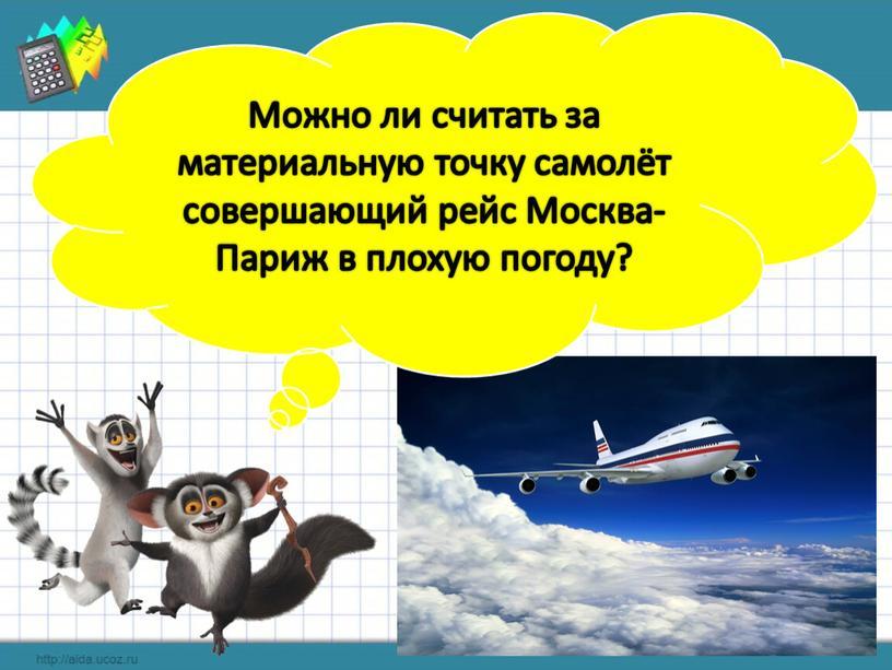 Можно ли считать за материальную точку самолёт совершающий рейс