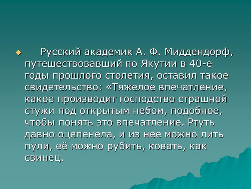 Русский академик А. Ф. Миддендорф, путешествовавший по