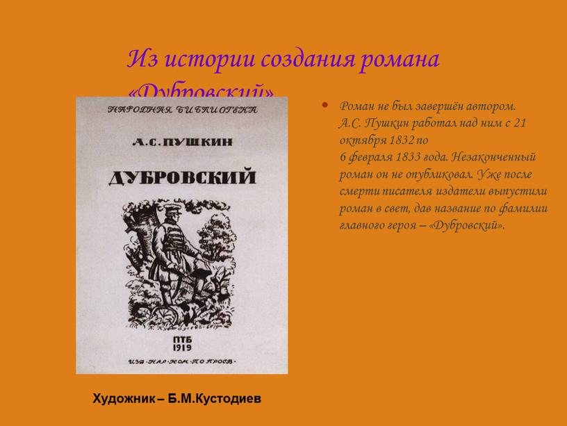 Из истории создания романа «Дубровский»