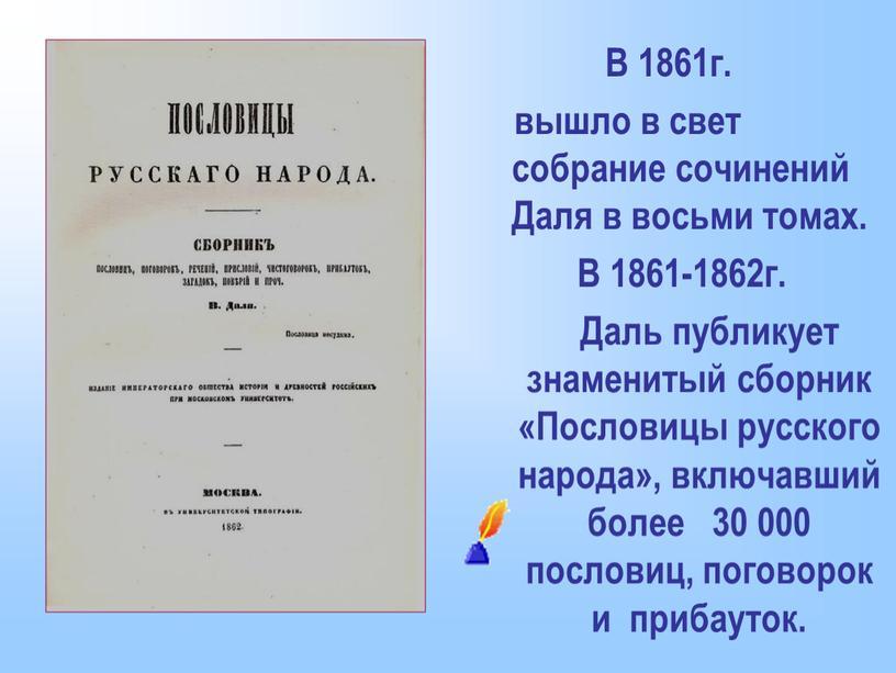 В 1861г. вышло в свет собрание сочинений