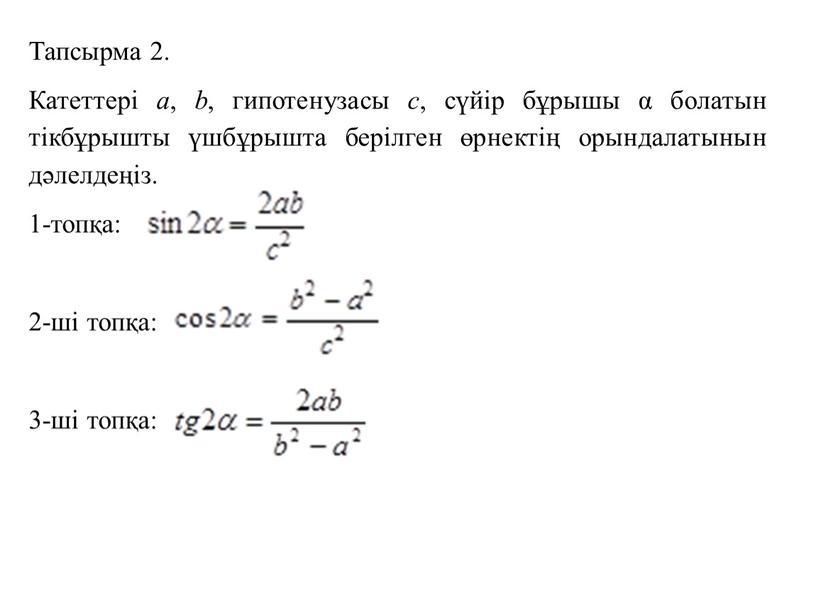 Тапсырма 2. Катеттері а , b , гипотенузасы с , сүйір бұрышы α болатын тікбұрышты үшбұрышта берілген өрнектің орындалатынын дәлелдеңіз