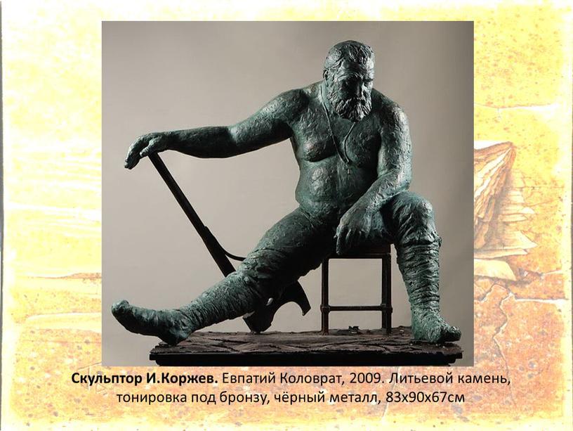 Скульптор И.Коржев. Евпатий Коловрат, 2009