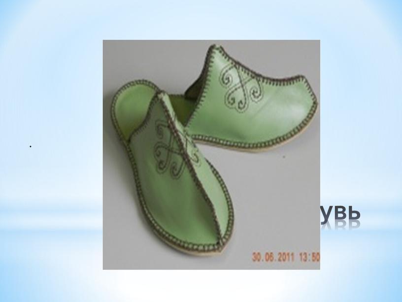 Летняя обувь .