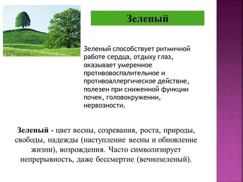 Зеленый Зеленый способствует ритмичной работе сердца, отдыху глаз, оказывает умеренное противовоспалительное и противоаллергическое действие, полезен при сниженной функции почек, головокружении, нервозности