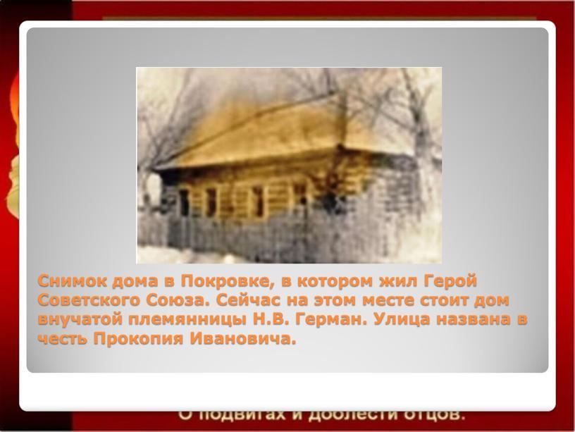 Снимок дома в Покровке, в котором жил