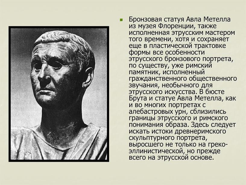 Бронзовая статуя Авла Метелла из музея