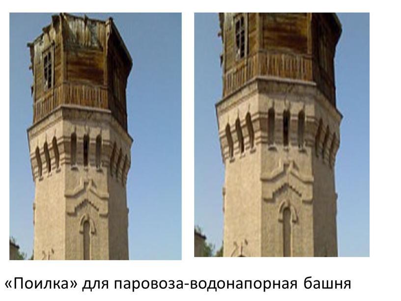 Поилка» для паровоза-водонапорная башня