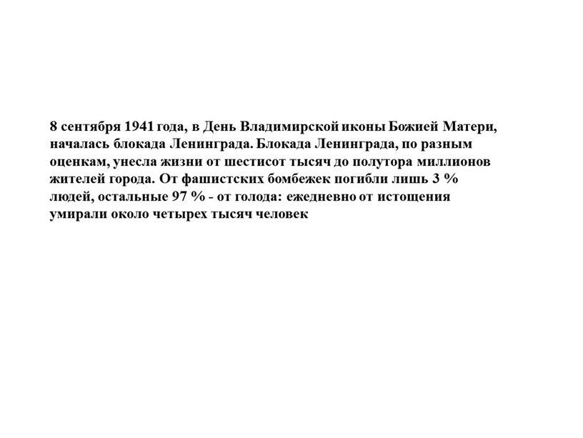 День Владимирской иконы Божией
