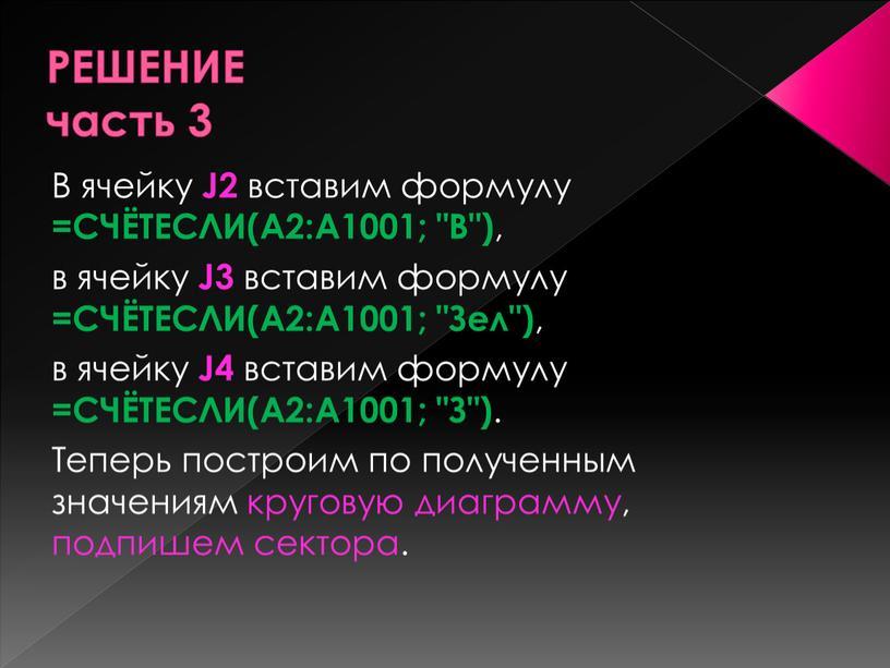 """РЕШЕНИЕ часть 3 В ячейку J2 вставим формулу =СЧЁТЕСЛИ(A2:A1001; """"В"""") , в ячейку"""