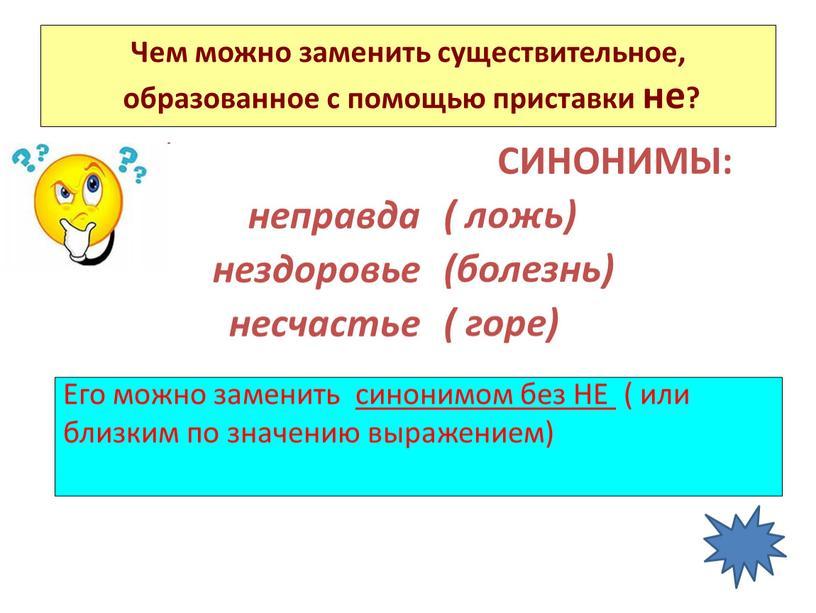 СИНОНИМЫ: ( ложь) (болезнь) ( горе)