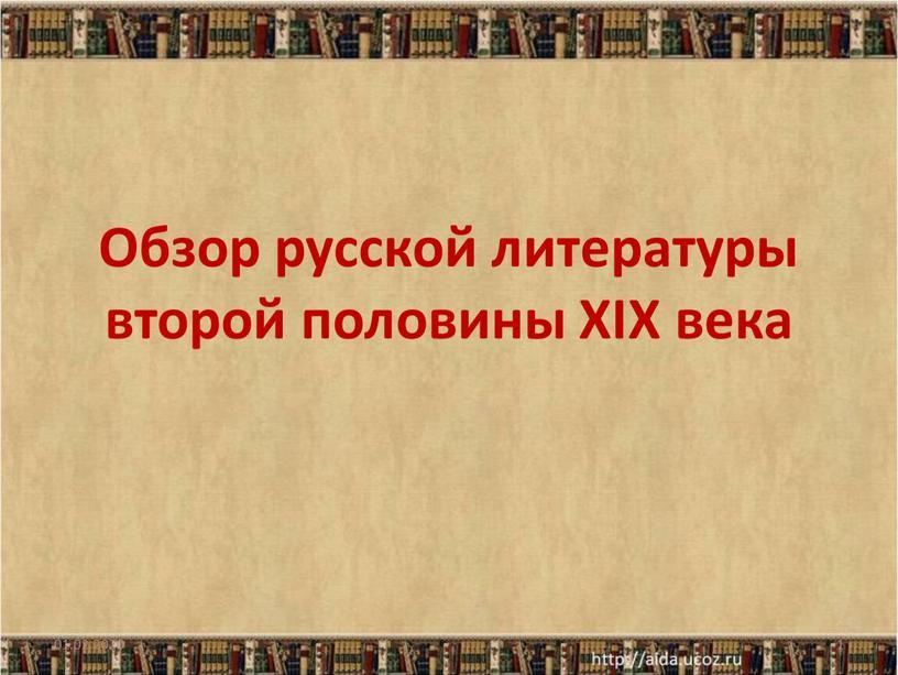 Обзор русской литературы второй половины