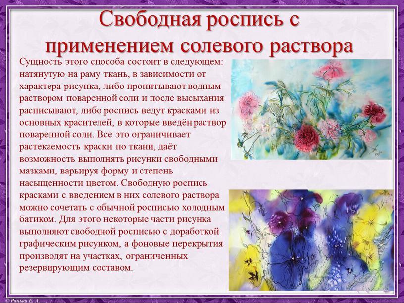 Свободная роспись с применением солевого раствора